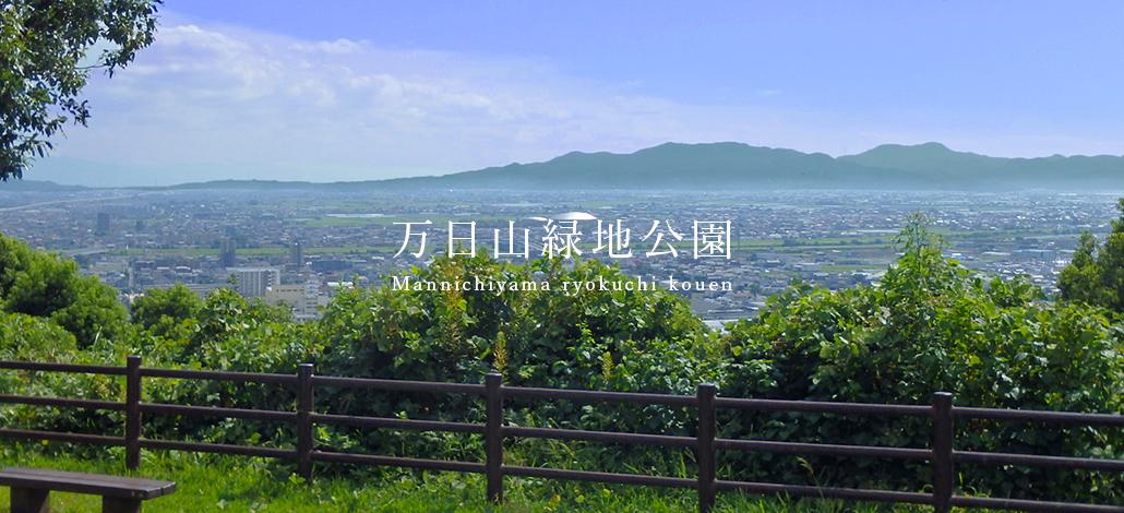 万日山緑地公園のメインビジュアル