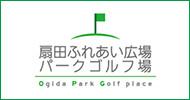 扇田ふれあい広場パークゴルフ場